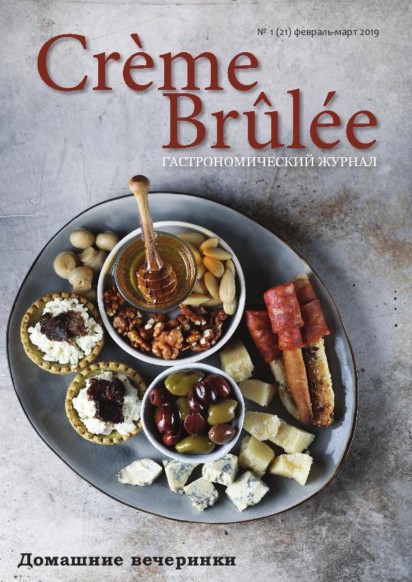 Crème Brûlée Magazine Домашние вечеринки