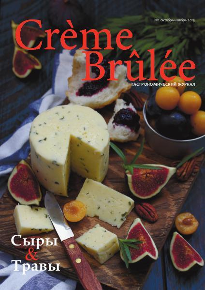 Crème Brûlée Magazine Сыры и травы