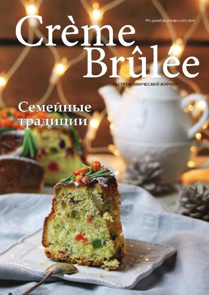 Crème Brûlée Magazine Семейные традиции