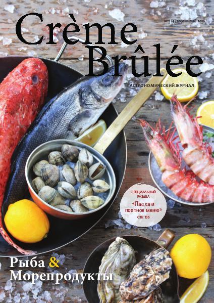 Crème Brûlée Magazine Рыба и морепродукты (Fish and seafood)