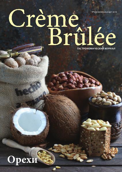 Crème Brûlée Magazine Орехи (Nuts)