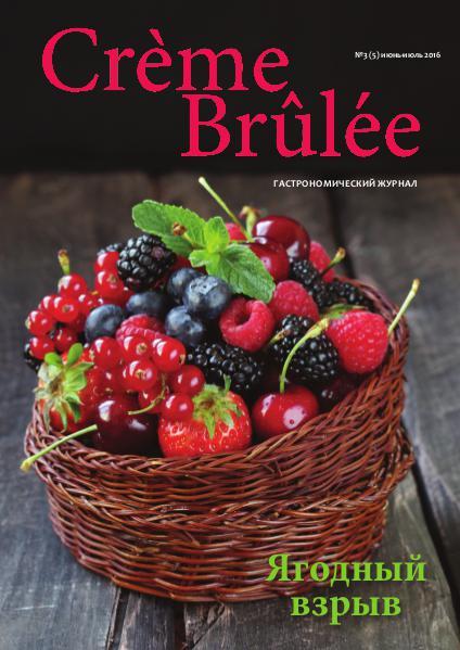 Crème Brûlée Magazine Ягодный взрыв (Berry blast)