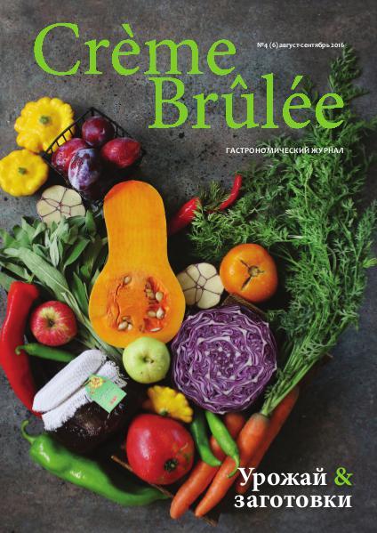 Crème Brûlée Magazine Урожай и заготовки