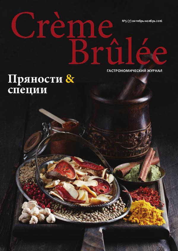 Crème Brûlée Magazine Пряности и специи