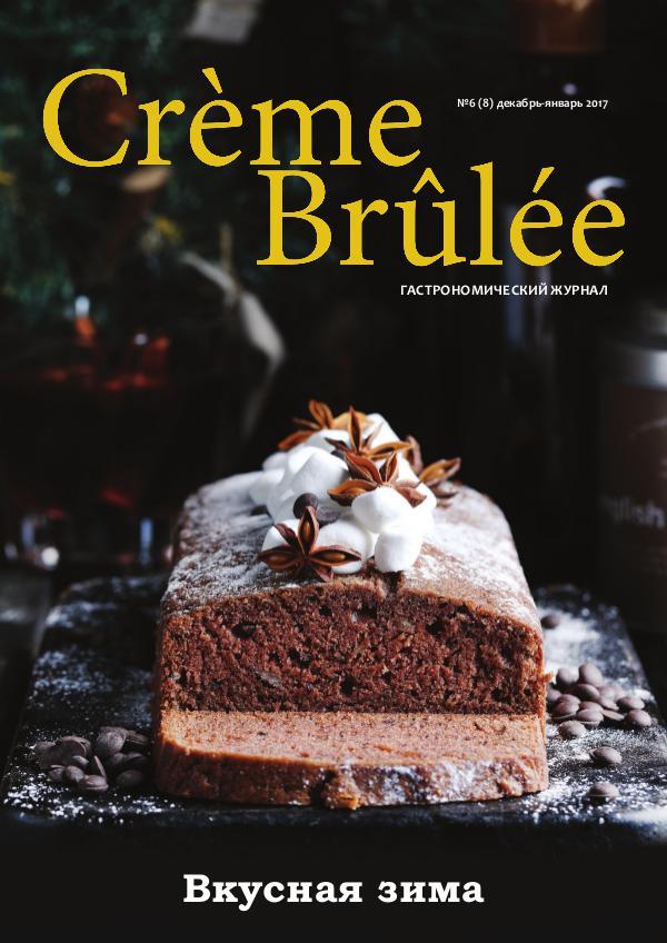 Crème Brûlée Magazine Вкусная зима