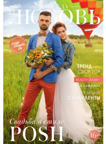 Совет да любовь Совет да Любовь №30 (лето - осень 2016)