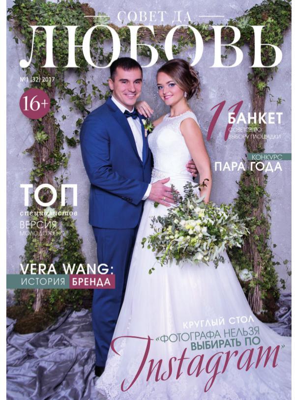 Совет да любовь №32 (зима - весна 2017 г.)