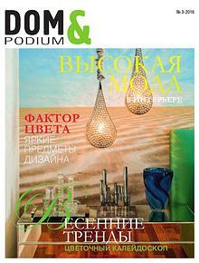 DOM & podium журнал