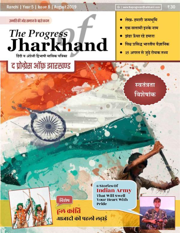 The Progress Of Jharkhand #46