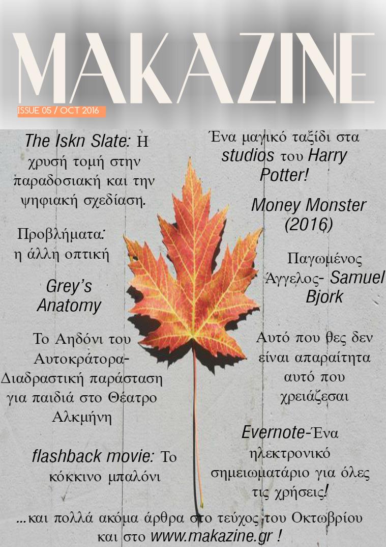 MaKaZine #5 Oct.2016