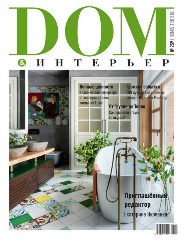DOM&ИНТЕРЬЕР Летний выпуск жургала ДОМ&ИНТЕРЬЕР