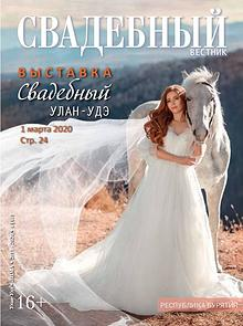 Свадебный вестник. Республика Бурятия 4(40)