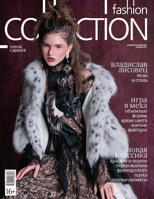 Fashion Collection Penza November 2017