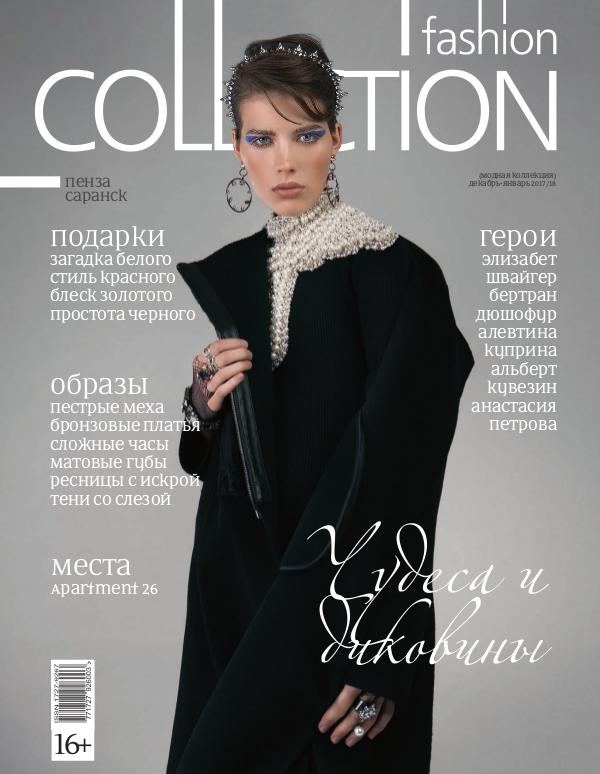 Fashion Collection Penza 2017