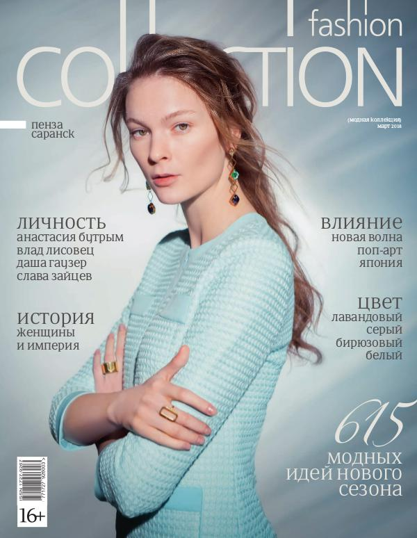 Fashion Collection  Penza March 2018