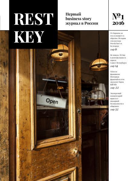 RestKey - Первый business story журнал в России! Пилотный