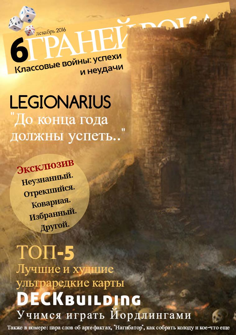 6 ГРАНЕЙ РОКА 2