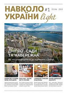 Навколо України Light - ОСЕНЬ 2018