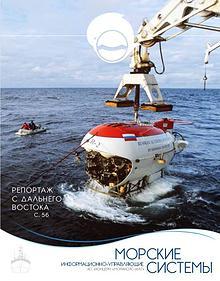 Морские информационно-управляющие системы