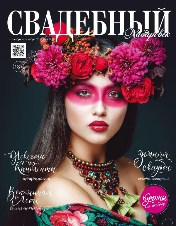 Свадебный Хабаровск Свадебный Хабаровск, №4(52), октябрь-декабрь 2017