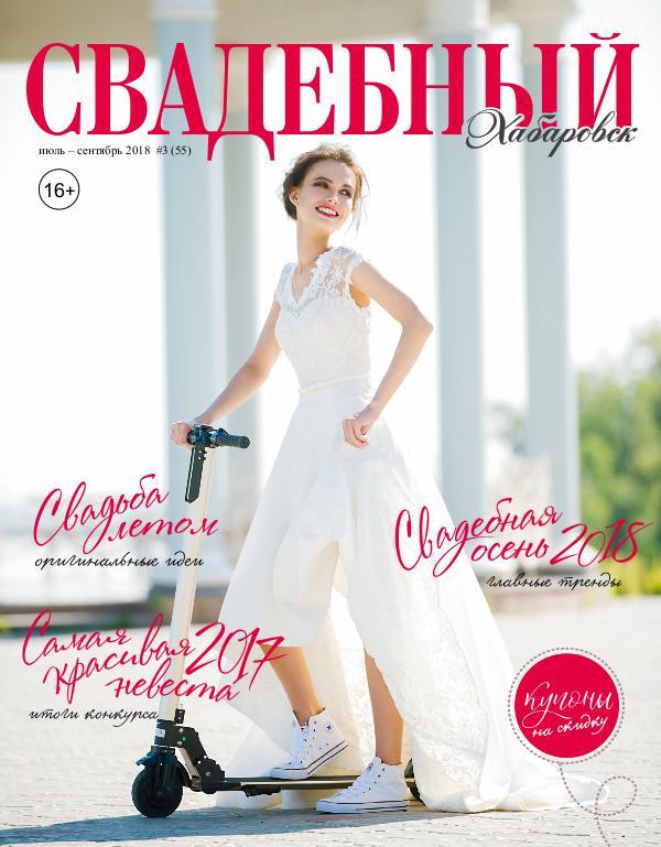 Свадебный Хабаровск Свадебный Хабаровск, №3(55), июль-сентябрь 2018