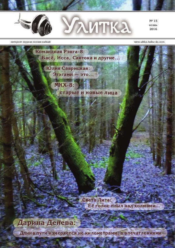 журнал Улитка журнал Улитка №15