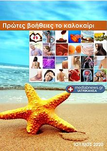 MEDLABNEWS.GR e-books