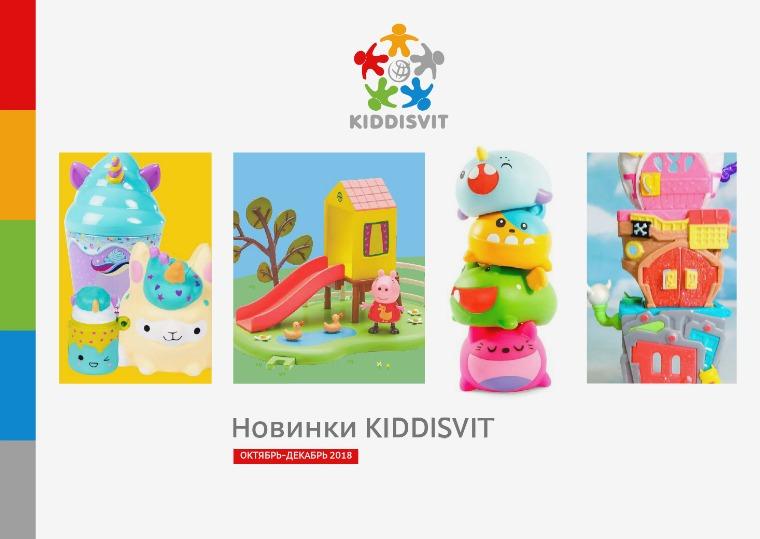New Products KIDDISVIT 2018 | 4 New Products KIDDISVIT 2018 | 4
