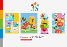 New Products KIDDISVIT 2018 | 4