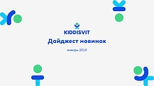 New Products KIDDISVIT январь 2019