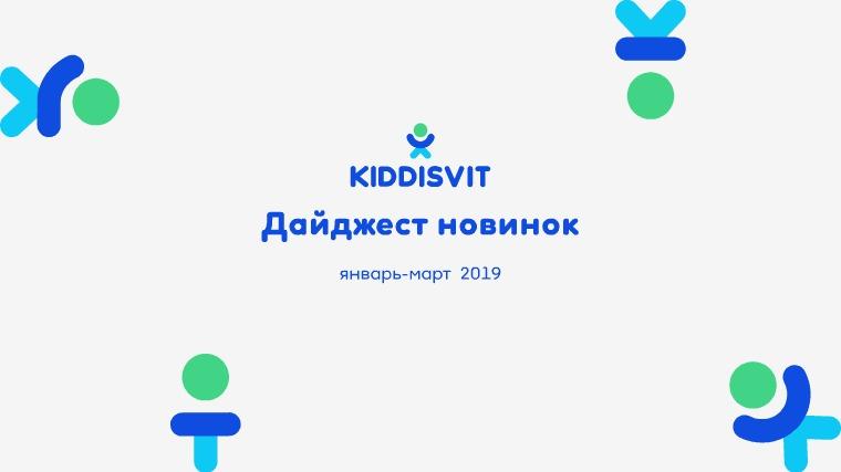 New Products KIDDISVIT февраль-март 2019 New Products KIDDISVIT январь-март 2019