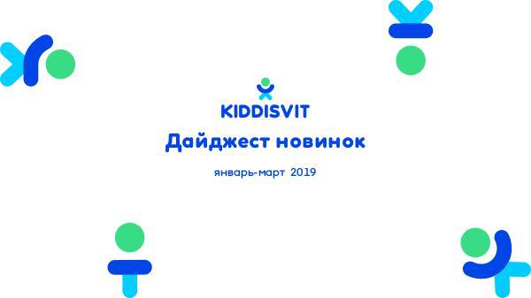 New Products KIDDISVIT январь-март 2019 New Products KIDDISVIT январь-март 2019