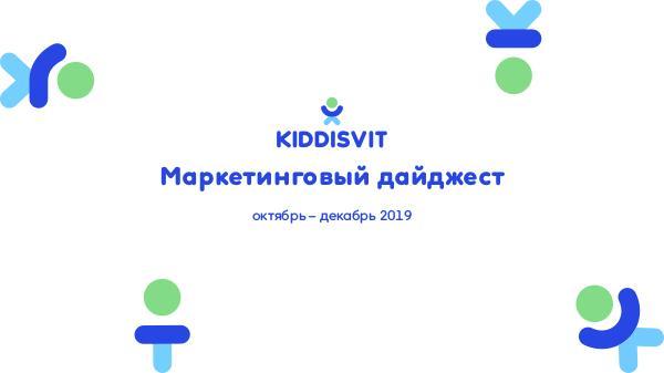 Маркетинговый дайджест KIDDISVIT октябрь-декабрь 2019 Маркетинговый дайджест октябрь-декабрь 2019