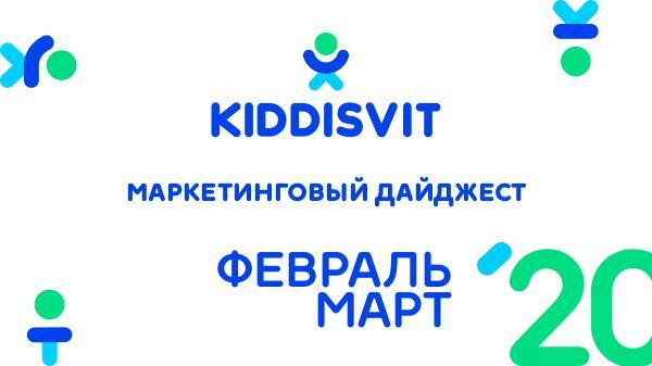 Маркетинговый дайджест KIDDISVIT февраль-март 2020 Маркетинговый дайджест февраль-март 2020