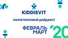 Маркетинговый дайджест KIDDISVIT февраль-март 2020
