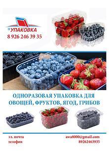 упаковка для овощей