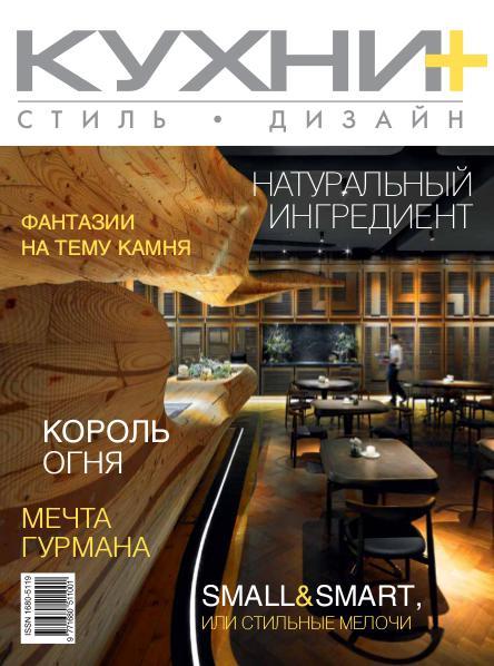 КУХНИ+ Кухни. Стиль. Дизайн (29)