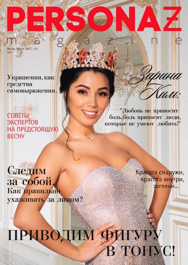 PERSONAZ magazine Весна 03-04/2017