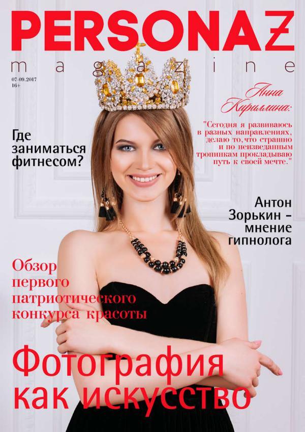 PERSONAZ magazine 07-09.2017
