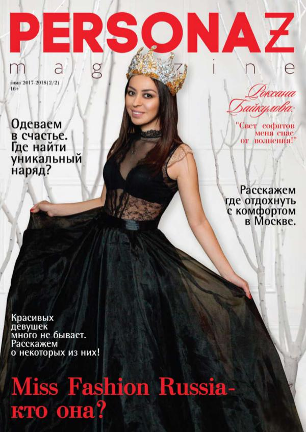 PERSONAZ magazine 12. 2017/18 (2/1)