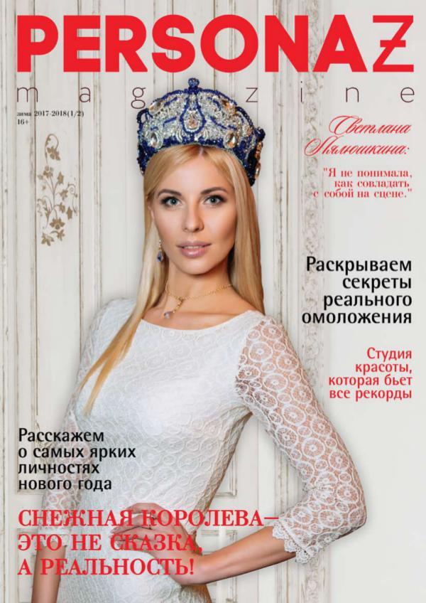 PERSONAZ magazine Зима 2017/18 (1/1)
