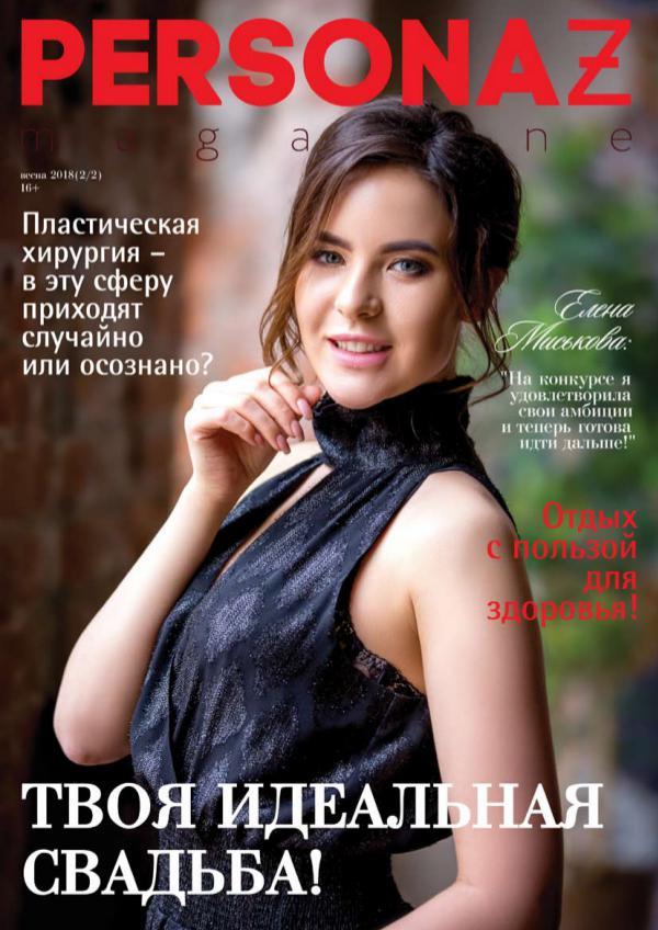 PERSONAZ magazine ВЕСНА 2/2