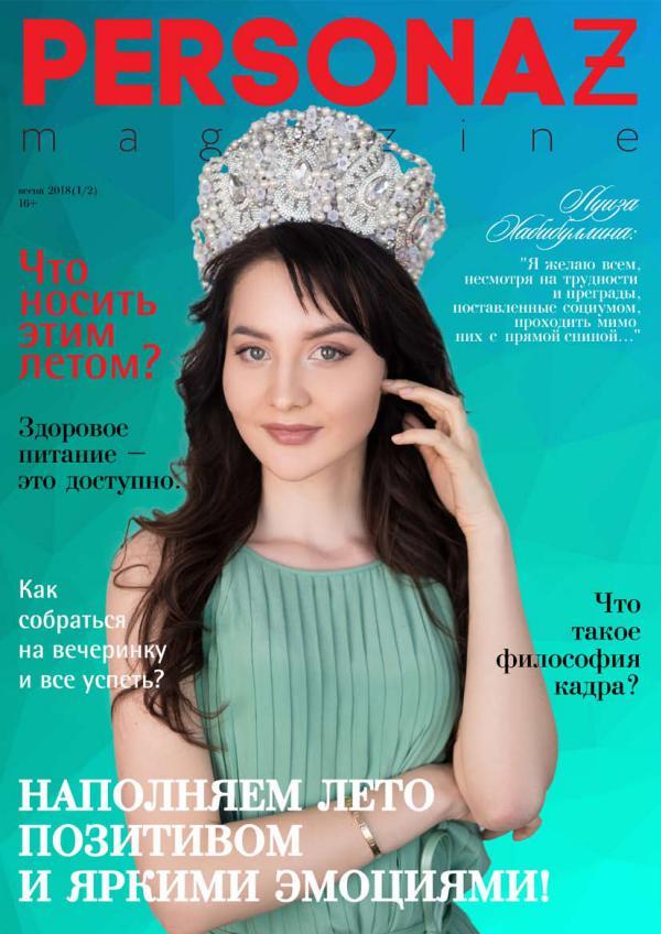 PERSONAZ magazine ЛЕТО 2018 1/2