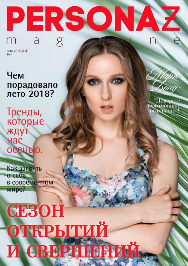 PERSONAZ magazine 08.2018