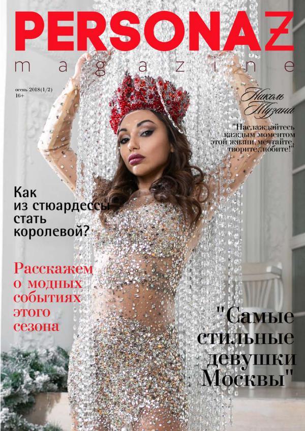 PERSONAZ magazine 12.2018/1