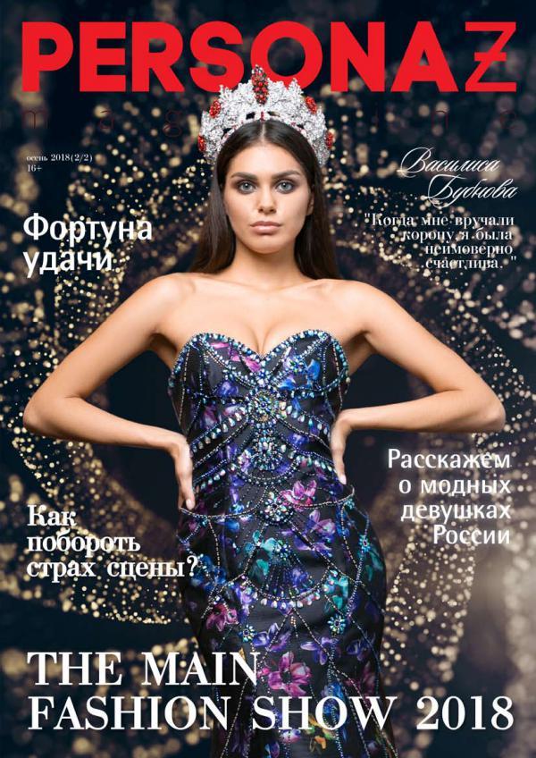 PERSONAZ magazine 12.2018/2