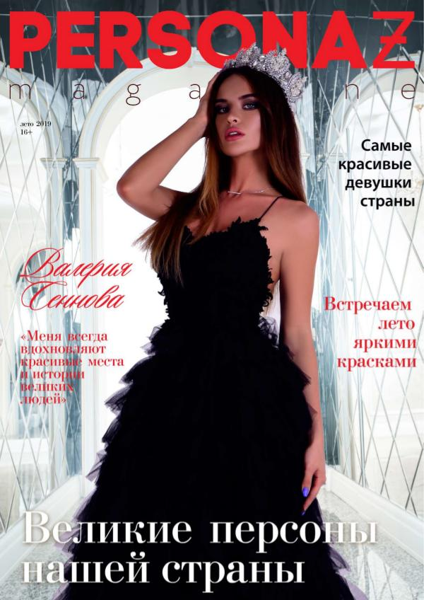 PERSONAZ magazine ЛЕТО 2019