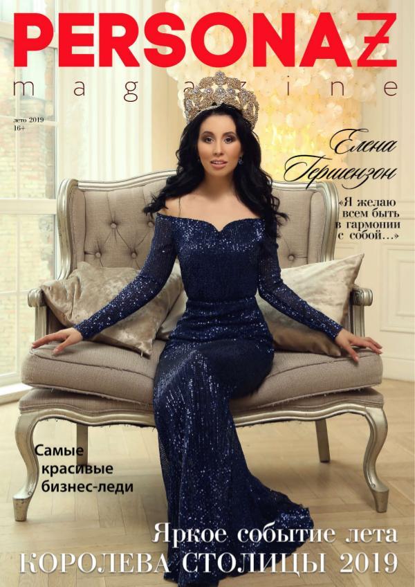 PERSONAZ magazine ЛЕТО 1/2 19