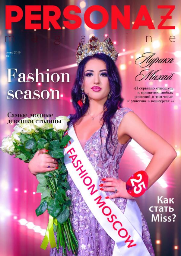 PERSONAZ magazine 09-11 1/1 19