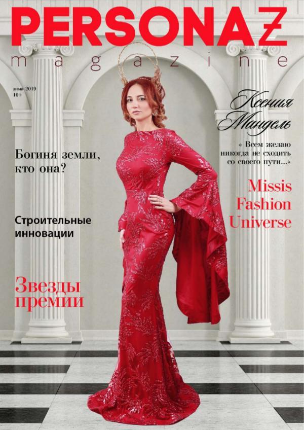 PERSONAZ magazine 12-02 2/4